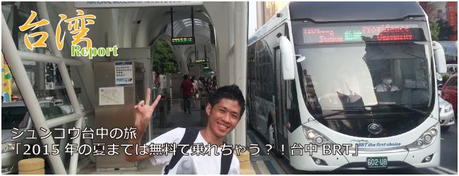 台中BRT