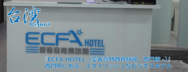 ECFA HOTEL