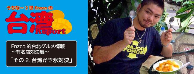 その2.台湾かき氷対決