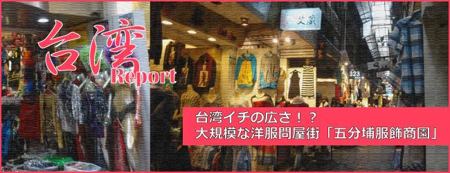「五分埔服飾商園」