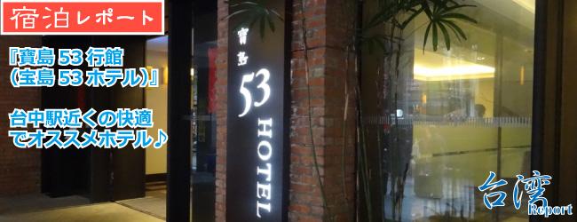 寶島53行館 (宝島53ホテル)