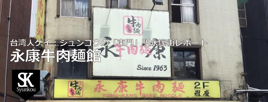 永康牛肉麺館