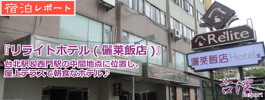 リライトホテル(儷莱飯店)