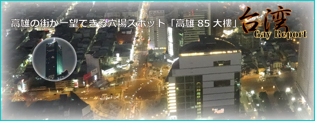 高雄85大樓