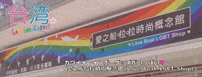 愛之船拉拉時尚概念館 (Love Boat LGBT Shop)