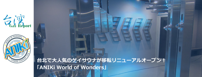 ANIKi World of Wonders