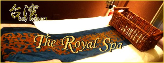 The Royal Spa