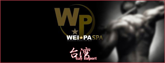 Weipa Spa 私人空間