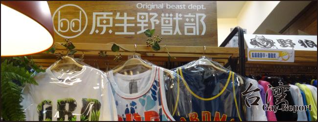 原生野獣部(Original Beast Dept)