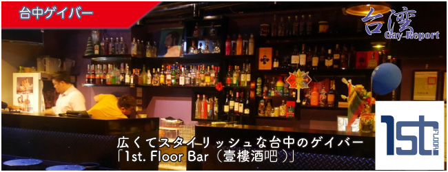1st. Floor Bar(壹樓酒吧 )