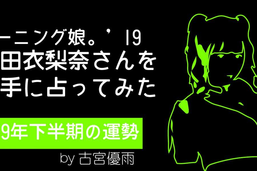 モーニング娘。'19の09期メンバー「生田衣梨奈」さんを占ってみた-2019年下半期編