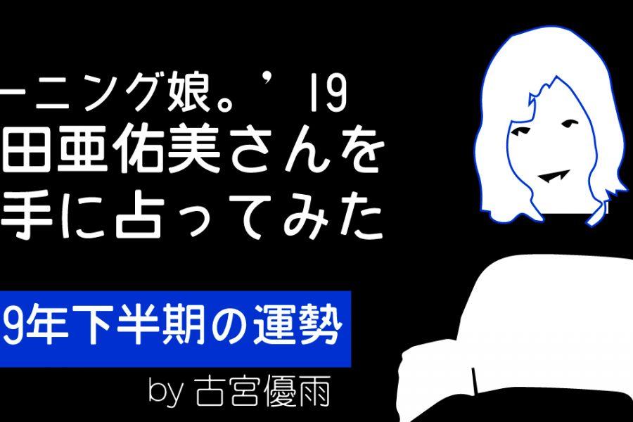 モーニング娘。'19の10期メンバー「石田亜佑美」さんを占ってみた-2019年下半期編