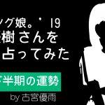 モーニング娘。'19の10期メンバー「佐藤優樹」さんを占ってみた-2019年下半期編